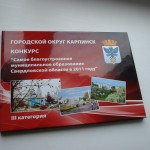 В конкурсе на самый благоустроенный город области Карпинск занял третье место и получил миллион рублей