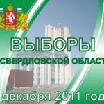 Глава Карпинска Сергей Бидонько идет на выборы в областное Законодательное Собрание