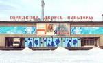 В Карпинске к Новому году появится ледовый городок стоимость в 2,5 миллиона рублей