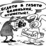 В Карпинске определены места для размещения политической агитации