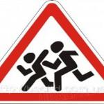 Осторожно, на дороге дети