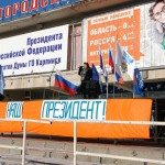 Митинг в поддержку Путина