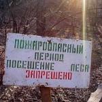 В Карпинске вновь отменен противопожарный режим
