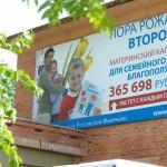 Мамы из Волчанска пытались получить маткапитал незаконно