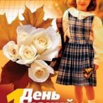 1 сентября в Карпинске отметят фейерверком
