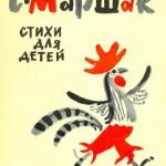 В библиотеке Карпинска вспоминали Маршака