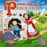 Карпинские детсадовцы знакомились с русскими сказками