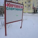 Где и какие спортивные секции и кружки работают в Карпинске