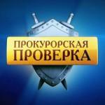 Учреждения Карпинска проверит прокуратура