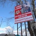В Карпинске демонтируют щит с социальной рекламой, посвященной Великой Победе
