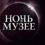 В Карпинске пройдет «Ночь в музее»