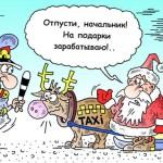 Такси в Карпинске: игра в одни ворота