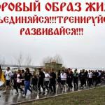 В Карпинске состоится «русская пробежка»