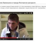 Похитителей банкомата в Волчанске задержали (ВИДЕО)