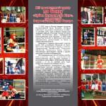 На открытие Кубка Константина Цзю в Серов едет… сам Константин Цзю