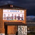 В Карпинске на одной из школ размещен плакат с ошибкой