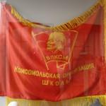 В Карпинском музее открыта выставка посвященная 95-летию комсомола