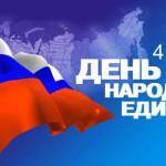 В Карпинске отметят День народного единства