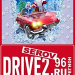 Жители Карпинска примут участие в новогоднем пробеге DRIVE2