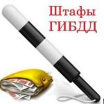 В Карпинске с 1 января меняются реквизиты для уплаты штрафов ГИБДД