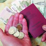 Пенсионная система: что ждет россиян в 2014 году