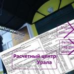 С 1 января составлять квитанции за коммуналку карпинцам будет ОАО «Расчетный центр Урала»
