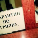 В Свердловской области вспышка гриппа и ОРВИ. В Карпинске все спокойно