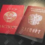 КПРФ предложила указывать в паспорте национальность и группу крови