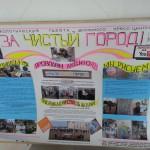 В Карпинске прошел конкурс «Экофорум–2014»