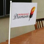 В Карпинске впервые пройдет «Тотальный диктант-2014»