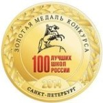 Школа №16 чуть не попала в число 100 лучших России