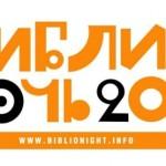 В Карпинске акция «Библионочь» не состоится