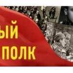 В Волчанске пройдет «Бессмертный полк»