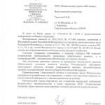 Прокурор Карпинска ответил – плату за капремонт с горожан взимать не должны
