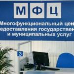 В Карпинске появится многофункциональный центр