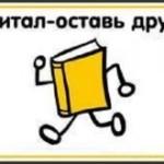 В Карпинске хотят развить буккроссинг