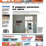 Не пропустите свежий номер газеты «Вечерний Карпинск»