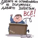 Итоги весенней сессии Государственной Думы: что успели запретить?