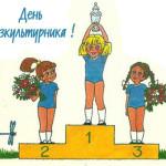 В Карпинске и Волчанске отметят день физкультурника