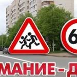В Карпинске сотрудники ГИБДД проводят акцию «Внимание, дети!»