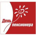В Карпинске стартовал месячник Дня пенсионера