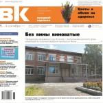 Свежий номер «Вечернего Карпинска»: главная тема — нарушения в детском доме инвалидов