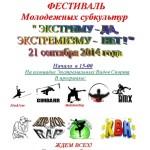 Карпинцев приглашают на фестиваль молодежных субкультур