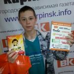 Победителем спецакции газеты «Вечерний Карпинск» стал Виталий Неволин