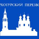 Карпинские хористы приняли участие в фестивале «Верхотурский перезвон»