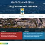 У контрольного органа ГО Карпинск появился свой сайт