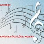 В Карпинской  школе искусств пройдут концерты, посвященные Международному дню музыки
