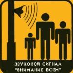 В Карпинске проверят электросирены