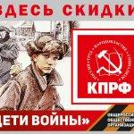 «Вечерний Карпинск» оформляет льготную подписку «детям войны»