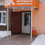 График работы редакции «Вечерний Карпинск» в праздники